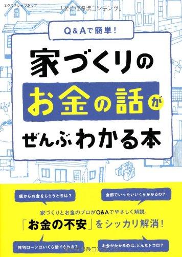 Q&Aで簡単! 家づくりのお金の話がぜんぶわかる本 (エクスナレッジムック)の詳細を見る