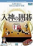 入神の囲碁 ダウンロード版