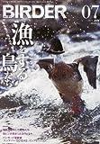 BIRDER (バーダー) 2012年 07月号 漁をする鳥たち