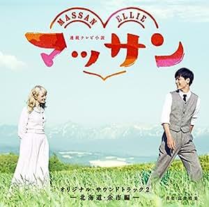 連続テレビ小説「マッサン」オリジナル・サウンドトラック2―北海道・余市編―