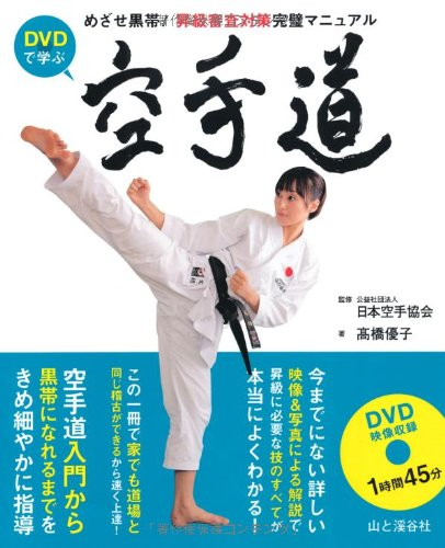 DVDで学ぶ空手道 めざせ黒帯! 昇級審査対策の完璧マニュア...
