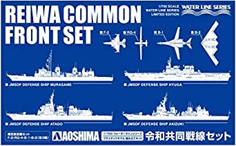 青島文化教材社 1/700 ウォーターラインシリーズ 限定 令和共同戦線セット プラモデル