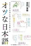 オツな日本語