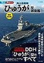 海上自衛隊「ひゅうが」型護衛艦 増補改訂版 (新・シリーズ世界の名艦)