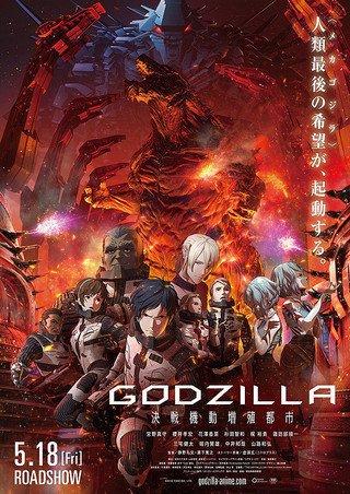【映画パンフレット】GODZILLA 決戦機動増殖都市