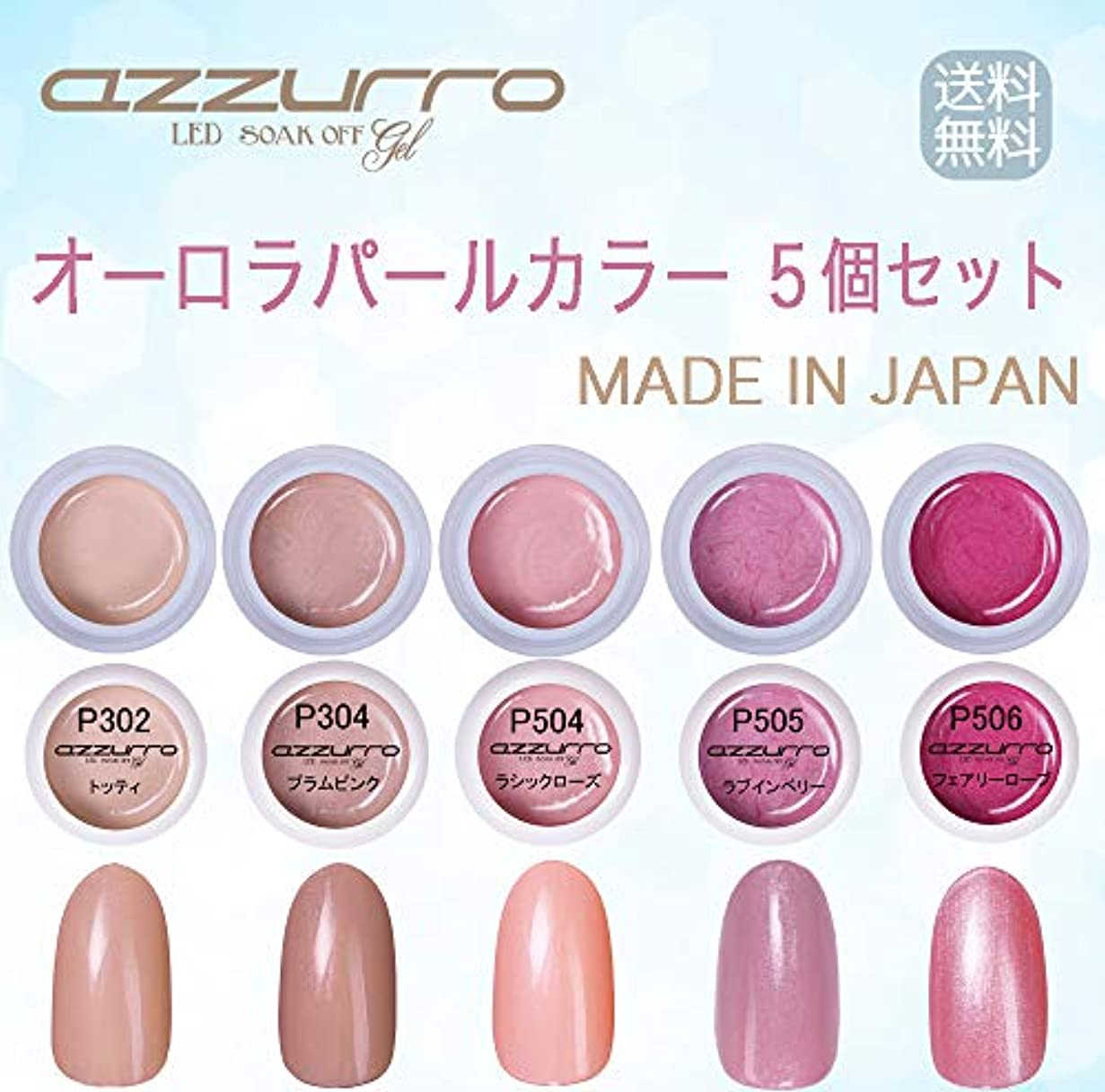 買い手島織る【送料無料】日本製 azzurro gel オーロラパール ジェル5個セット 上品な輝きのパールカラー
