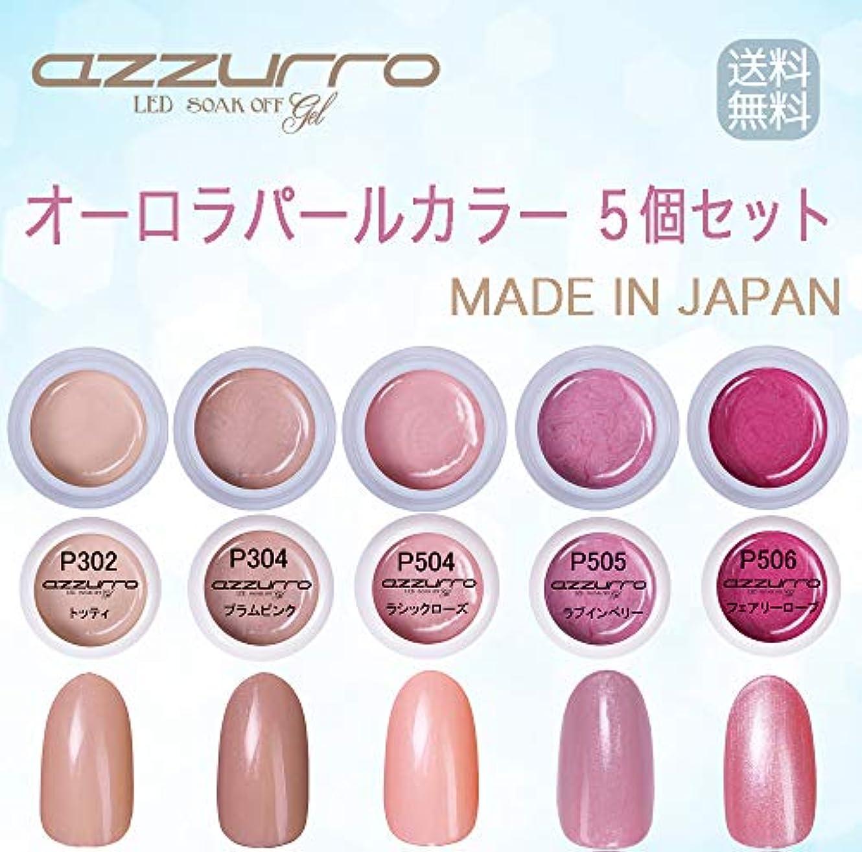 即席降ろすペインギリック【送料無料】日本製 azzurro gel オーロラパール ジェル5個セット 上品な輝きのパールカラー