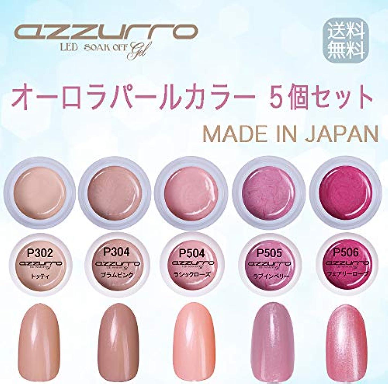 花弁素朴なボタン【送料無料】日本製 azzurro gel オーロラパール ジェル5個セット 上品な輝きのパールカラー