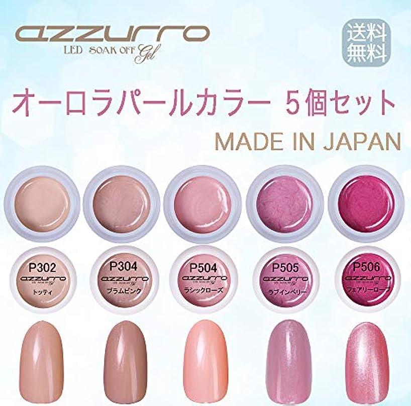 ストレッチリアル強制的【送料無料】日本製 azzurro gel オーロラパール ジェル5個セット 上品な輝きのパールカラー