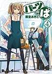 パーツのぱ 4 (電撃コミックス EX 130-4)