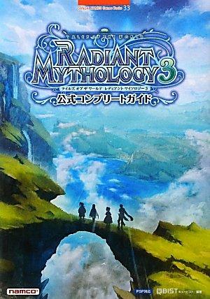 テイルズ オブ ザ ワールド レディアント マイソロジー3 公式コンプリートガイド (BANDAI NAMCO Games Books 33)