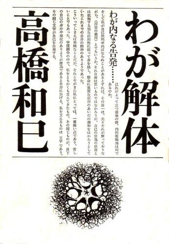 わが解体 (1971年)の詳細を見る