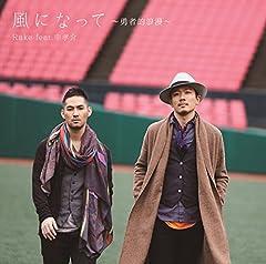風になって〜勇者的浪漫〜♪Rake feat.中孝介のCDジャケット