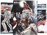 星を継ぐもの コミック 1-3巻 セット (ビッグ コミックス〔スペシャル〕)