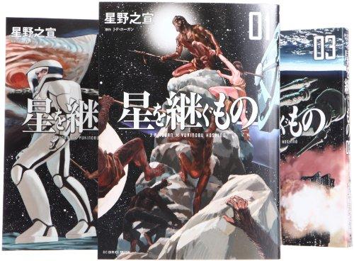 [画像:星を継ぐもの コミック 1-3巻 セット (ビッグ コミックス〔スペシャル〕)]