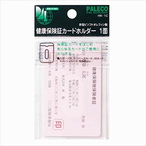 健康保険証カードホルダー HK-1C