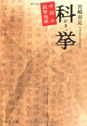 科挙―中国の試験地獄 (中公文庫BIBLIO)