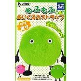 SUUMO(スーモ) もふもふぬいぐるみストラップ 【1.スーモA】(単品)