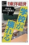 学校が壊れる―週刊東洋経済eビジネス新書No.237