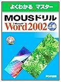 MOUSドリルMicrosoft Word 2002〈上級〉 (よくわかるマスター)