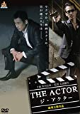 THE ACTOR-ジ・アクター-[DVD]