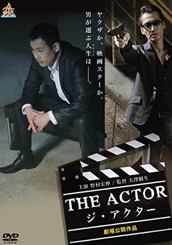 THE ACTOR-ジ・アクター-