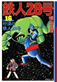 鉄人28号 16 (潮漫画文庫)