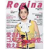 Regina 2016年春号 2016年 4/7 号 [雑誌]: アルバトロス・ビュー 増刊