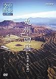 NHK空中散歩 空から見た日本 「九州~四国 火の道水の道」 [DVD]