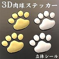 肉球ステッカー2個セット 3D肉球エンブレム 車 ステッカー 足あと 足跡 シール ゴールド シルバー 2タイプ 犬 シール 肉球,ゴールド