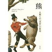 熊: 人類との「共存」の歴史