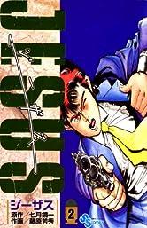 ジーザス(2) ジーザス JESUS (少年サンデーコミックス)