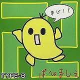 マジ卍!!! TYPE-B