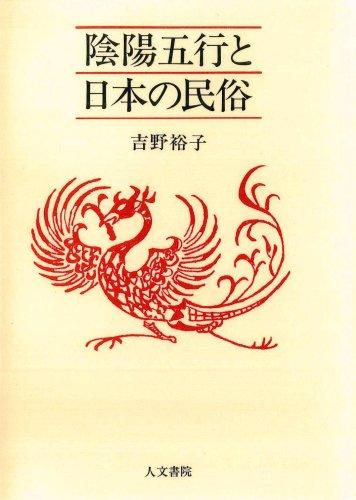 陰陽五行と日本の民俗