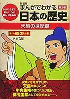 まんがでわかる日本の歴史〈第2巻〉天皇の世紀編