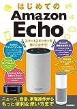はじめてのAmazon Echo スマートスピーカーを使いこなそう![ニュース、音楽、家電操作からもっと便利な使い方まで]