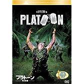 プラトーン (特別編) [DVD]