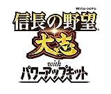 信長の野望・大志 with パワーアップキット プレミアムBOX - PS4