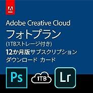 【旧製品】Adobe Creative Cloud フォトプラン(Photoshop+Lightroom) with 1TB|12か月版|Windows/Mac対応|パッケージ(カード)コード版