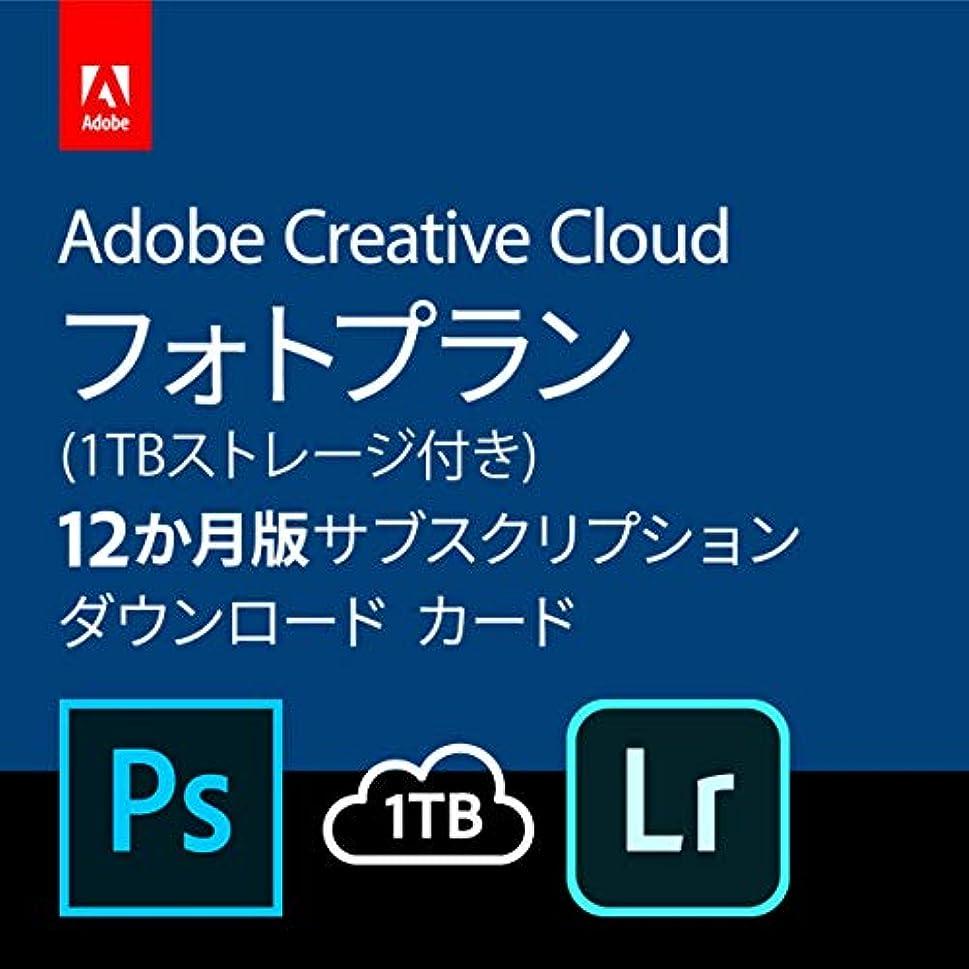 深める暗記する局Adobe Creative Cloud フォトプラン(Photoshop+Lightroom) with 1TB|12か月版|パッケージ(カード)コード版
