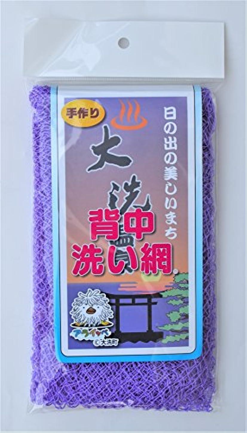 選ぶ弾丸渦大洗 アライッペの洗い網 (パープル)