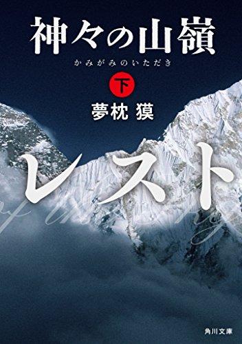 神々の山嶺 下 (角川文庫)の詳細を見る