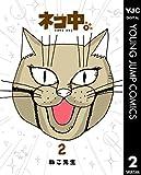 ネコ中。 2 (ヤングジャンプコミックスDIGITAL)