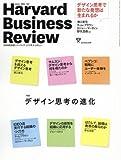 ダイヤモンドハーバードビジネスレビュー 2016年 04 月号 [雑誌] (デザイン思考の進化)