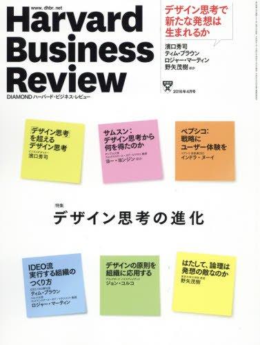 ダイヤモンドハーバードビジネスレビュー 2016年 04 月号 [雑誌] (デザイン思考の進化)の詳細を見る