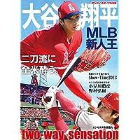 大谷翔平 MLB新人王 (サンケイスポーツ特別版)