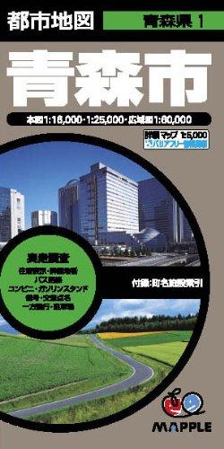 都市地図 青森県 青森市 (地図 | マップル)