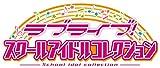 ラブライブ!スクールアイドルコレクション スタンドポップコレクション【SIC-EX13】 BOX