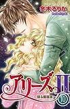 アリーズ2~蘇る星座宮~ 10 (プリンセスコミックス)