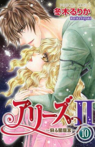アリーズ2~蘇る星座宮~ 10 (プリンセスコミックス)の詳細を見る